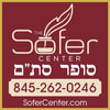The Sofer Center